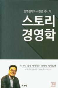 경영철학자 서진영 박사의 스토리 경영학