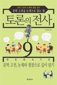 토론의 전사. 9: 문학 고전, 논제와 쟁점으로 깊이 읽기