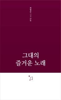 그대의 즐거운 노래