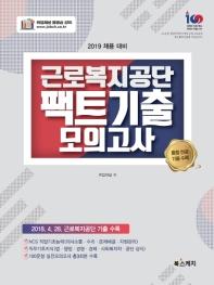 근로복지공단 팩트기출 모의고사(2019)(봉투)