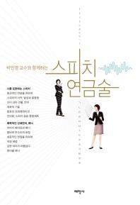 박민영 교수와 함께하는 스피치 연금술