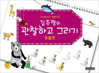 김주령의 관찰하고 그리기: 동물편
