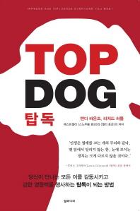 탑 독(Top Dog)