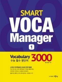 Smart VOCA Manager. 1