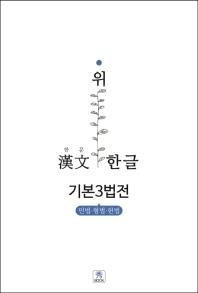 한문 위 한글 기본3법전: 민법 형법 헌법