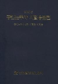 공인노무사 시험용법전(2020)
