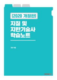 지질 및 지반기술사 학습노트(2020 개정판)
