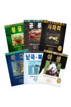 포티큘러북 시리즈 (총6권) : 사파리,정글,공룡,바다,남극북극,야생
