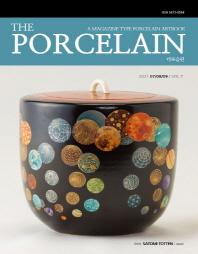 더포슬린(The Porcelain)(2021년 7~9월호)