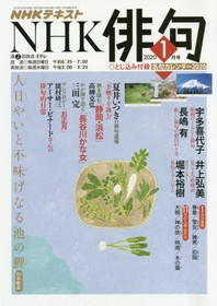 하이쿠NHK 俳句NHK 2020.01