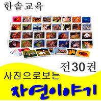 [한솔교육]사진으로보는 자연이야기/본책30권,브로마이드1장/최신간 정품새책