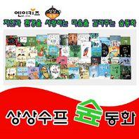 [엔이키즈]상상수프 숲동화전집/48권/최신간정품새책/세이펜활용가능