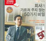 회사가 가르쳐 주지 않는 50가지 비밀(CD)