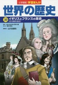 世界の歷史 10