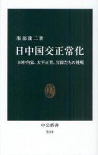 日中國交正常化 田中角榮,大平正芳,官僚たちの挑戰