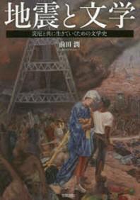 地震と文學 災厄と共に生きていくための文學史