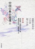 中國古典小說選 11
