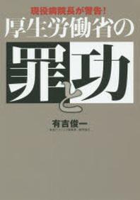 厚生勞動省の罪と功 現役病院長が警告!