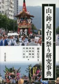 山.ほこ.屋台の祭り硏究事典