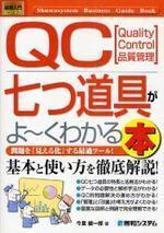 QC七つ道具がよ~くわかる本 QUALITY CONTROL品質管理 問題を「見える化」する最適ツ―ル!