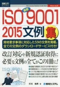 最新ISO9001 2015文例集 規格要求事項に對應した59の文例を揭載.全ての文例のダウンロ-ドサ-ビス付き!