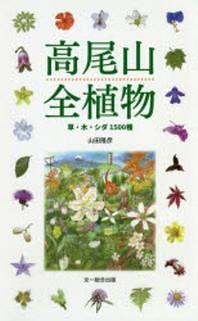 高尾山全植物 草.木.シダ1500種