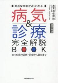 病氣&診療完全解說BOOK 身近な病氣がよくわかる! 101疾患の診斷.治療から費用まで
