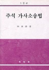 가사소송법(주석)(3정판)