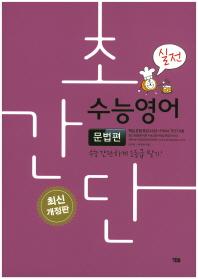 초간단 수능영어: 문법편(실전)