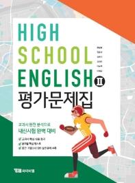 High School English2(고등 영어2) 평가문제집(한상호)(2019)