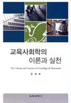 교육사회학의 이론과 실천