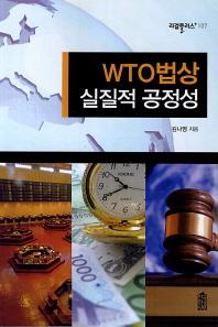 WTO 법상 실질적 공정성