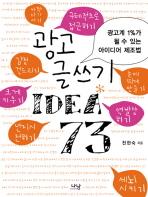 광고 글쓰기 아이디어 73