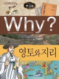Why? 한국사: 영토와 지리
