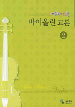 애프터 스쿨 바이올린 교본. 2