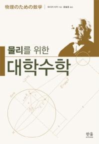 물리를 위한 대학수학