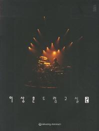 이상훈 드럼교실. 2