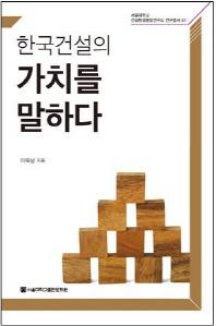 한국건설의 가치를 말하다