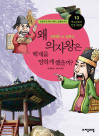 역사공화국 한국사법정. 10: 왜 의자왕은 백제를 망하게 했을까