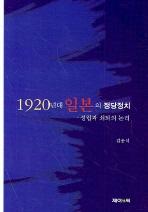 1920년대 일본의 정당정치