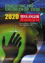2020 엔지니어 교육