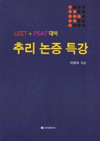 추리 논증 특강(LEET PSAT 대비)