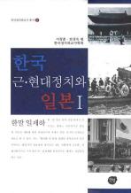 한국 근현대 정치와 일본. 1
