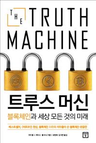 트루스 머신 블록체인과 세상 모든 것의 미래