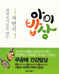 천연 조미료로 만든 자연식 아이밥상
