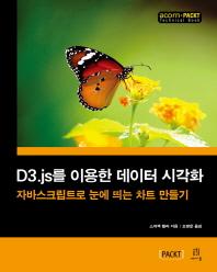 D3.js를 이용한 데이터 시각화