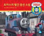 토마스의 빨간 풍선 소동