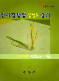민사집행법 강의(김정호)(법무사 1차 대비)(2012)