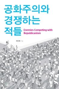 공화주의와 경쟁하는 적들
