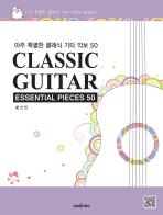 아주 특별한 클래식 기타 악보 50(CLASSIC GUITAR ESSENTIAL PIECES 50)